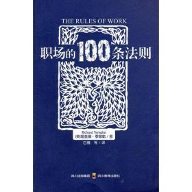 职场的100条法则