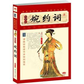 家藏四库系列:婉约词(插图本)