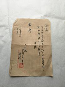 五十年代老革命曾任抗大中队长、大队长兼政委吴益三毛笔信札