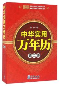 中华实用万年历 第二版