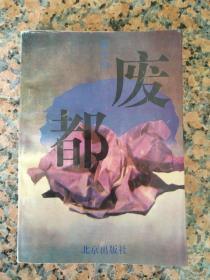 3006、废都,北京出版社,1998年7月2版、413页,规格32开,9品。