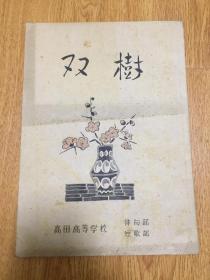 1950年日本高田高等学校-文学刊物《双树》16开一册
