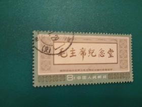 J22伟大的领袖和导师毛泽东主席纪念堂邮票2-2信销一枚