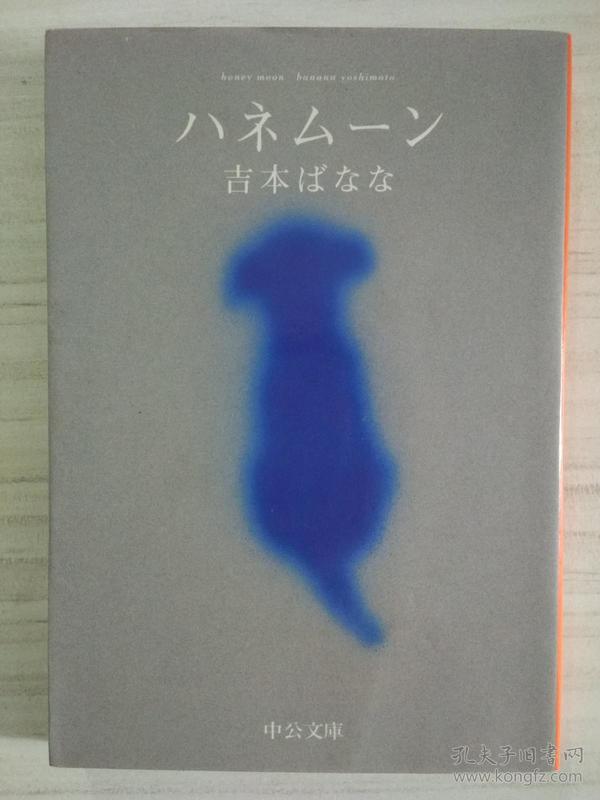 日文原版  ハネムーン   吉本ばなな《蜜月旅行》日语