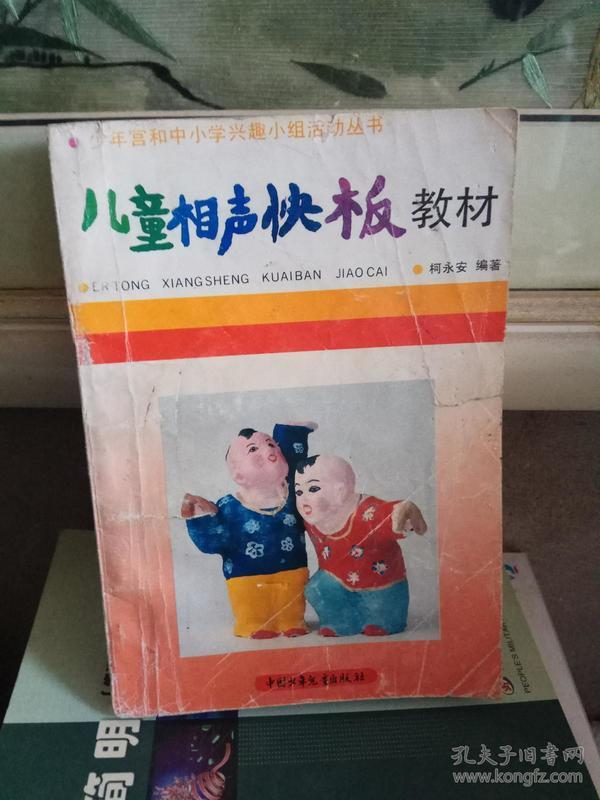 少年宫和中小学丛书小学v丛书兴趣:儿童小组快合并相声金隆图片