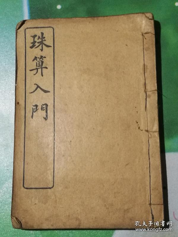 珠算入门(民国线装铅印本)