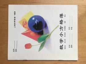 上海市学校统一簿册 数学小方格簿 课128-9