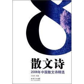中国散文诗精选