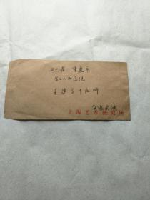 著名昆剧表演艺术家俞振飞钢笔书写信封(无信件)