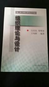 组织理论与设计(中国人民大学硕士研究生系列教材)