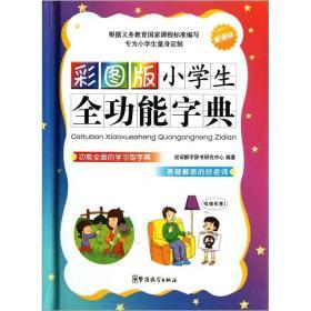 彩图版小学生全功能字典(新课标)