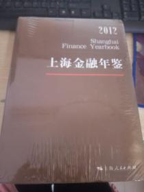 2012 上海金融年鉴(大12开精装)全新未拆封
