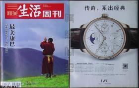 三联生活周刊2017年第41期-汉藏边地的野性、风情与壮丽·最美康巴☆