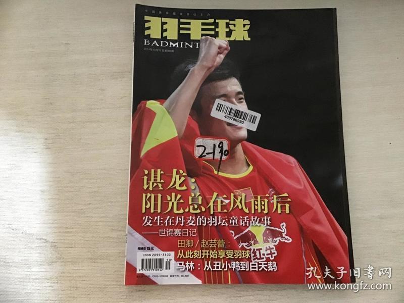 羽毛球2014年10月刊(总第098期)