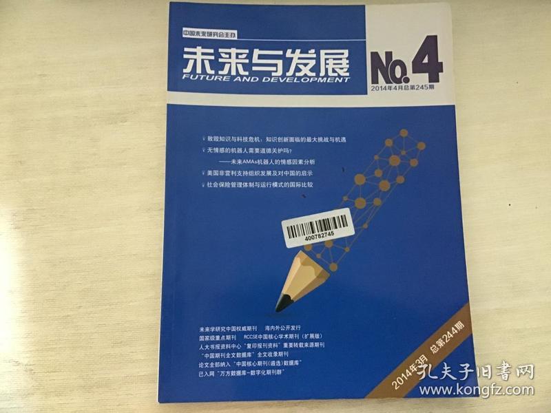 未来与发展2014年4月(第245期)