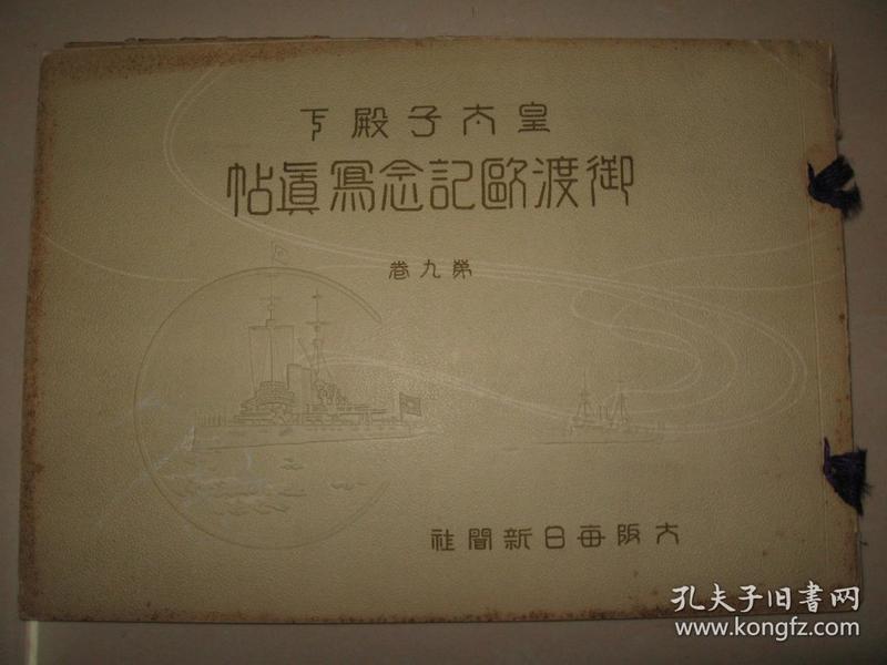 1921年日本画册 《皇太子殿下御渡欧纪念写真帖》第九卷 英国 电气工场 钓鱼等图片