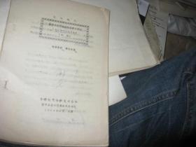 哲学战线两条路线斗争大事记1949-1966初稿油印本