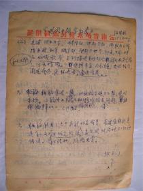 y0023宏大工程《百卷本(中国全史>》审理评语,学者(自辨)手迹一则
