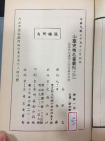 唐贾耽记边州入四夷道里考实(布面精装本)初版影印
