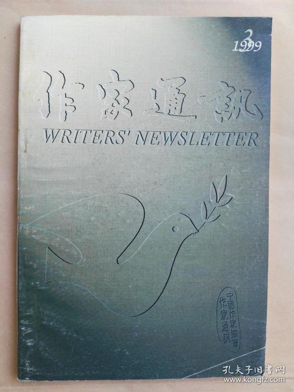 《作家通讯》   1999年第3期  总第106期