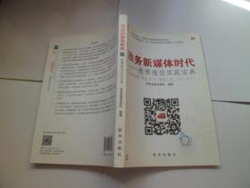 政务新媒体时代:微博微信实战宝典