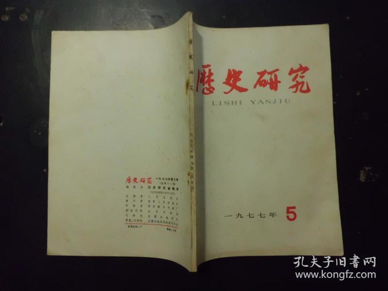 历史研究 1977 年第5期  c7-2-7