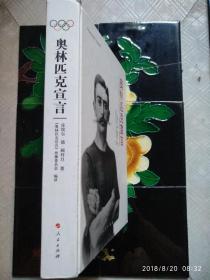 奥林匹克宣言(冯成平签赠本)