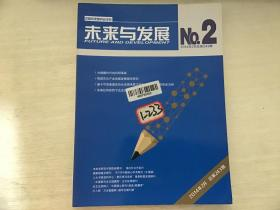未来与发展2014年2月(第243期)