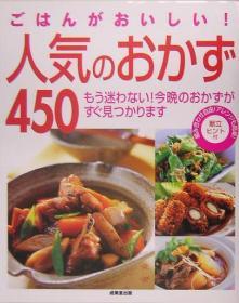 日文原版书 ごはんがおいしい!人気のおかず450 もう迷わない!今晩のおかずがすぐ见つかります