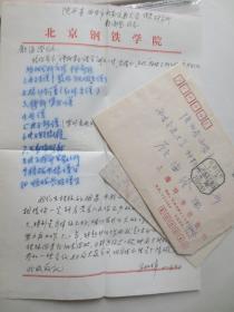 北京钢铁学院优秀共产党员 马如璋 教授