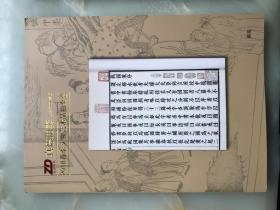 江苏真德——2018春季艺术品拍卖会古籍文献专场拍卖图录!!!!!
