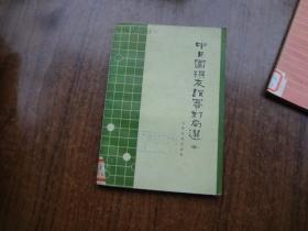 中日围棋友谊赛对局选   (四)   馆藏9品   74年一版一印
