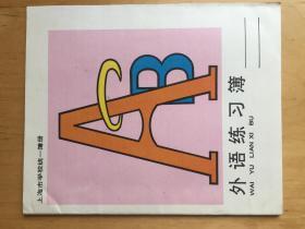 上海市学校统一簿册 外语练习簿 课126-6