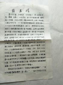 国家一级美术师、邵洛羊大弟子薛其晴亲笔书写 简  历(八开两页)