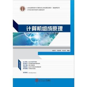 孔夫子旧书网--21世纪高职高专立体化精品教材 计算机组成原理