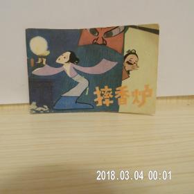 摔香炉 (小小连环画之十七) 长9.5厘米,宽6.2厘米