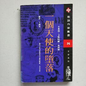 《一个天使的堕落》(葡语作家丛书文化系列 8)【大32开 1995年一印】