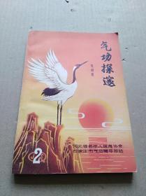 炁功探遂(签赠本)