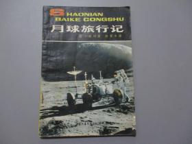 月球旅行记(少年百科丛书)