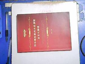 莎乐美形象的历史演变及文化解读【关涛签名本】