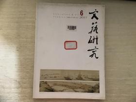 文筑研究2011年(6)
