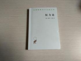 汉译世界学术名著丛书:权力论