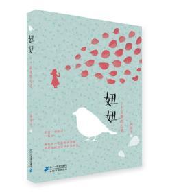 周国平亲情散文系列·妞妞:一个父亲的札记
