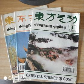 东方气功 3本合售 1994-5;1995-4;1996-4 有字迹