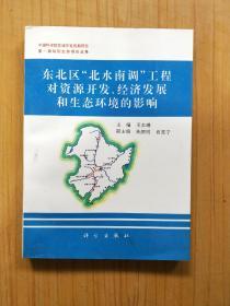 """东北区""""北水南调""""工程对资源开发、经济发展和生态环境的影响  (作者签赠)"""