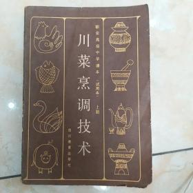 川菜烹调技术上册