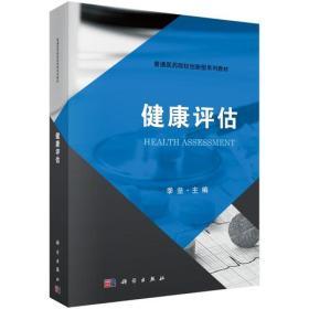 孔夫子旧书网--健康评估