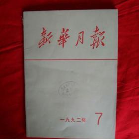 新华月报一九九二年(七)