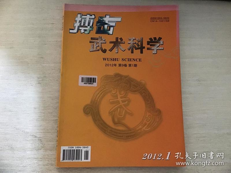 搏击武术科学2012年(第9卷 第1期)