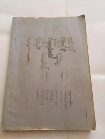 蒙文版油印书籍--248页,书名参考书影